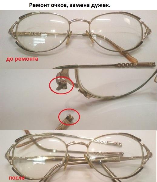 Как сделать очки которые сломались 424